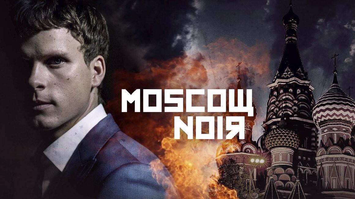 Moscou Noir, série TV (2018) réalisée par Mikael Haftröm